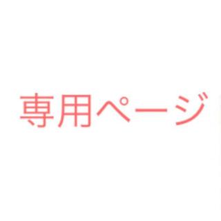 ディースクエアード(DSQUARED2)のながれ星様  専用(Tシャツ/カットソー(半袖/袖なし))