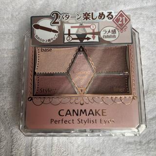 キャンメイク(CANMAKE)のパーフェクトスタイリストアイズ21(アイシャドウ)
