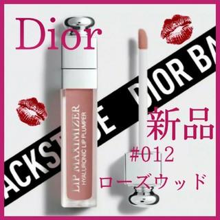 Dior - 【新品】Dior 人気色 マキシマイザー 012 ローズウッド