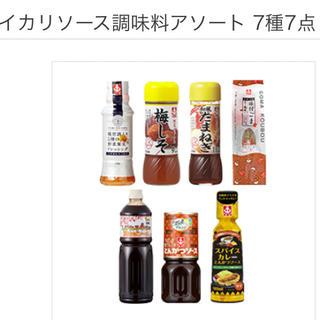 アジノモト(味の素)のイカリソース 7種セット(調味料)