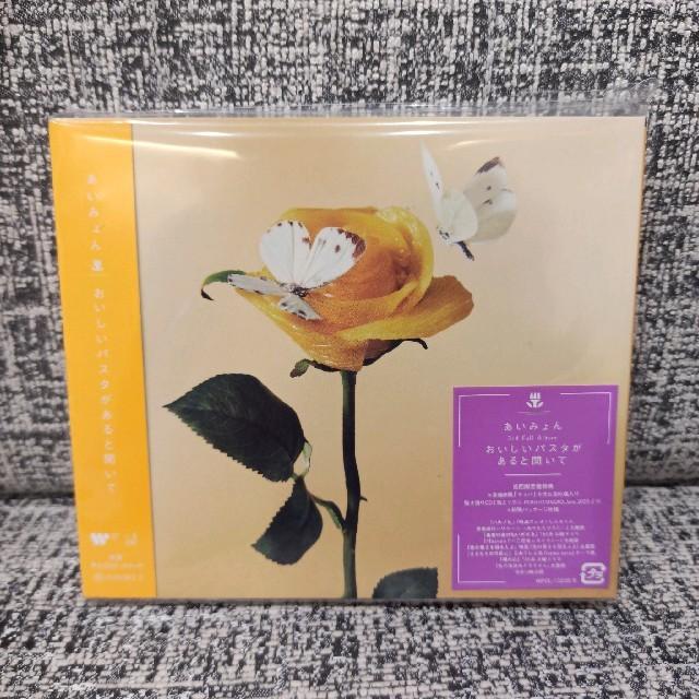 あいみょん おいしいパスタがあると聞いて  初回限定盤 エンタメ/ホビーのCD(ポップス/ロック(邦楽))の商品写真