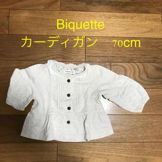 ビケット(Biquette)のBiquette カーディガン 70cm(カーディガン/ボレロ)