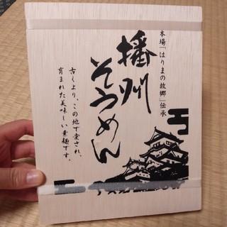 播州そうめん(麺類)