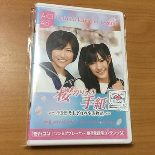 AKB48 - モバコン 桜からの手紙 AKB48それぞれの卒業物語 渡辺麻友&宮澤佐江