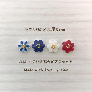 北欧 ❁小さいお花のピアスセット❁柄ミックス③(ピアス)