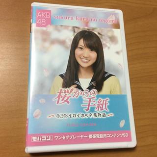 AKB48 - モバコン 桜からの手紙 AKB48それぞれの卒業物語 大島優子 microSD