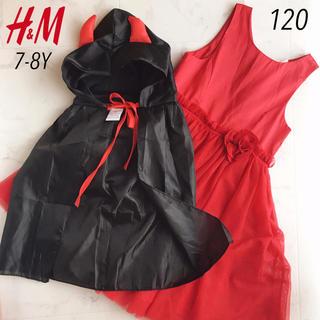 H&M - 【2点】美品 120 H&M 7-8Y チュール ドレス マント ハロウィン仮装