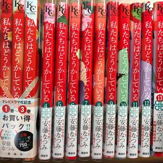 講談社 - 私たちはどうかしている 1巻〜13巻 全巻 セット 安藤なつみ 少女漫画