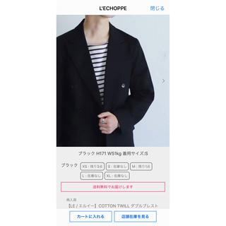 コモリ(COMOLI)のレショップ エルイー コットンツイルダブルブレストジャケット(テーラードジャケット)