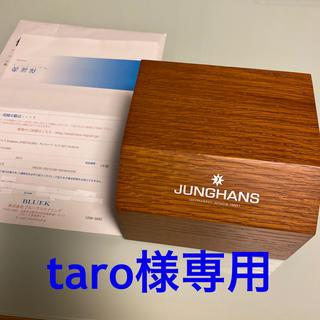 ユンハンス(JUNGHANS)の【taro様専用】ユンハンス 箱(腕時計(アナログ))