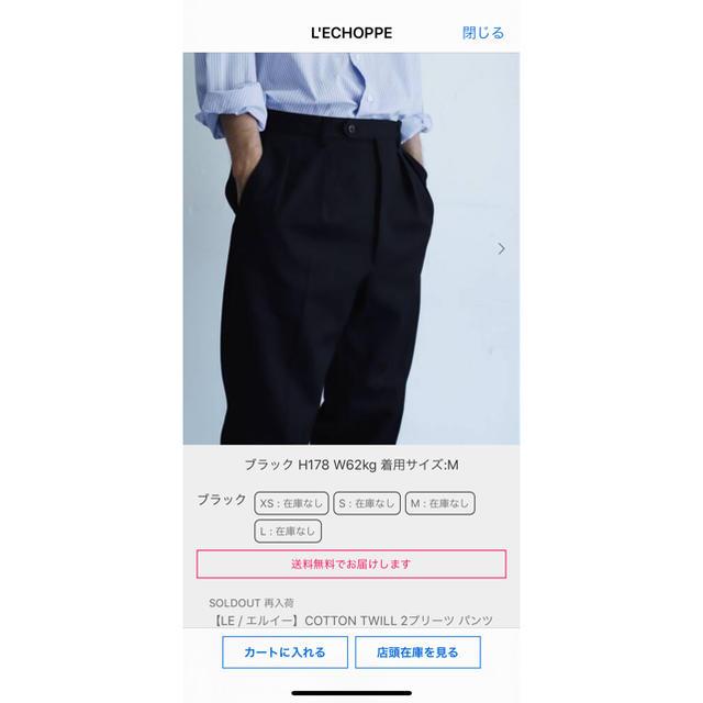COMOLI(コモリ)のdaku様専用レショップ エルイー コットンツイルツープリーツパンツ メンズのパンツ(スラックス)の商品写真