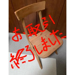 イケア(IKEA)の木製折りたたみ椅子/一脚(折り畳みイス)
