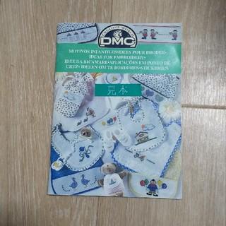 DMC刺繍 図案集 図案本 見本品 サンプル品 ベビー用品(型紙/パターン)