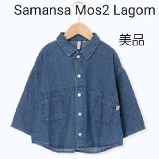 サマンサモスモス(SM2)のSamansa Mos2 Lagom デニムジャケット(ジャケット/上着)