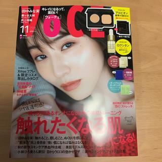 コウダンシャ(講談社)のVoCE (ヴォーチェ) 2020年 11月号 未読(その他)
