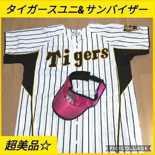 ハンシンタイガース(阪神タイガース)の阪神タイガース ユニホームLサイズ&スパンコールサンバイザーセット(応援グッズ)