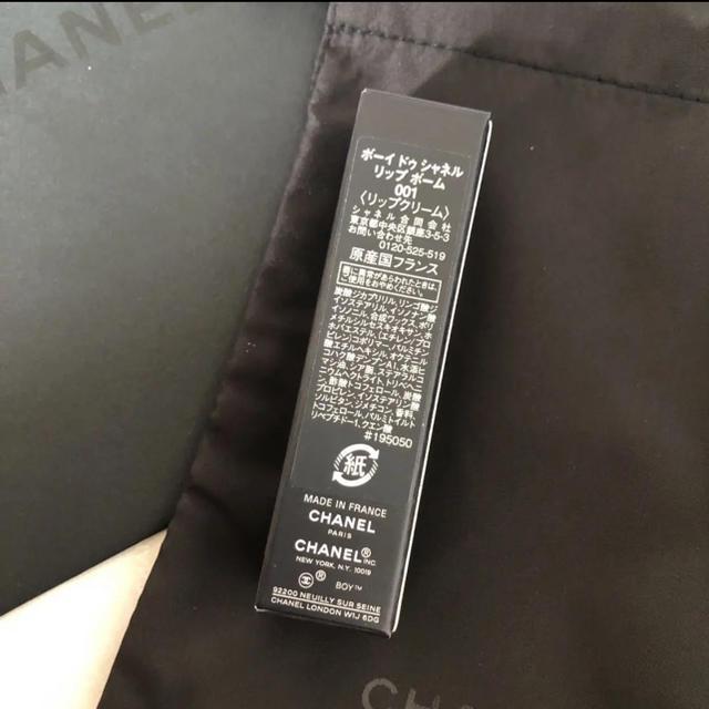 CHANEL(シャネル)の巾着袋付き♡ギフトにも◎販売店舗限定品 ボーイドゥシャネル リップボーム 001 コスメ/美容のスキンケア/基礎化粧品(リップケア/リップクリーム)の商品写真