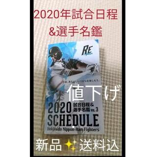 ホッカイドウニホンハムファイターズ(北海道日本ハムファイターズ)の北海道日本ハムファイターズ スケジュール【新品】 2020年版(スポーツ選手)