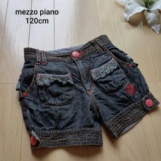 メゾピアノ(mezzo piano)のメゾピアノバルーン型デニムパンツ120cm(パンツ/スパッツ)