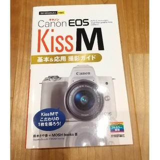 キヤノン(Canon)のCanon EOS Kiss M 基本&応用撮影ガイド(趣味/スポーツ/実用)