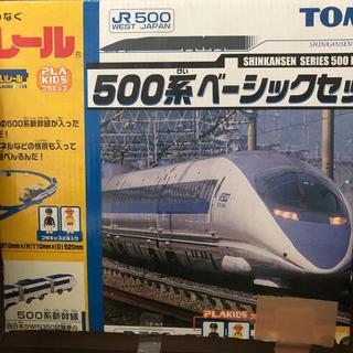 トミー(TOMMY)のプラレール500系ベーシックセット(電車のおもちゃ/車)