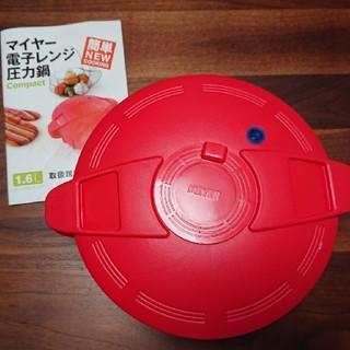 マイヤー(MEYER)のマイヤー電子レンジ圧力鍋 1.6L MEYER 新品未使用 (鍋/フライパン)