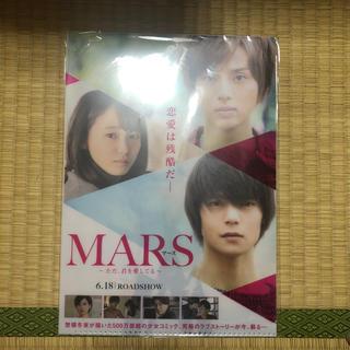 キスマイフットツー(Kis-My-Ft2)のMARS〜ただ、君を愛してる〜 クリアファイル(日本映画)