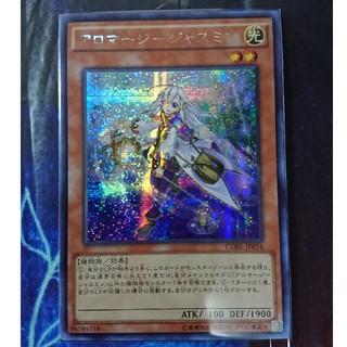コナミ(KONAMI)の遊戯王 アジア アロマージージャスミン シークレット(シングルカード)