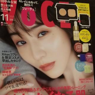 コウダンシャ(講談社)のVoCE  2020年 11月号(美容)