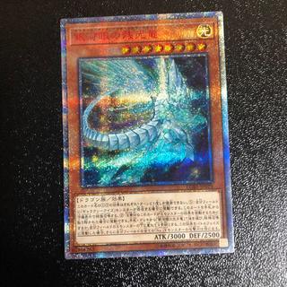 ユウギオウ(遊戯王)の銀河眼の残光竜 20th シク(シングルカード)