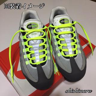 シューレース(靴紐)・オーバル(楕円)・ネオンイエロー・120㎝・※商品説明必読(スニーカー)
