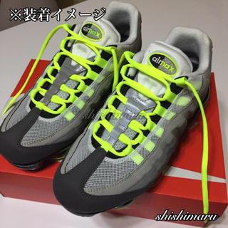 シューレース(靴紐)・オーバル(楕円)・120㎝・ネオンイエロー・※商品説明必読(スニーカー)