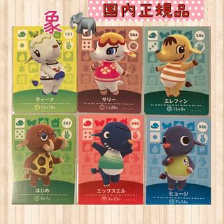 Nintendo Switch - ゾウ どうぶつの森 amiibo アミーボ カード switch