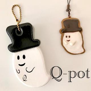 キューポット(Q-pot.)のQ-pot オバケ の チャーム キーホルダー セット(チャーム)