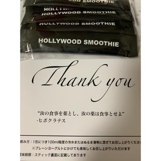 ハリウッドスムージー 7袋(ダイエット食品)