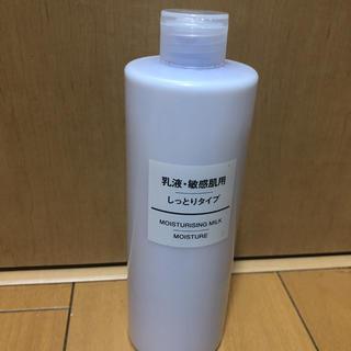 ムジルシリョウヒン(MUJI (無印良品))の乳液 敏感肌用(乳液/ミルク)