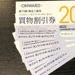 ニジュウサンク(23区)の2021/5/31まで【6枚セット】株主優待 オンワードa(ショッピング)