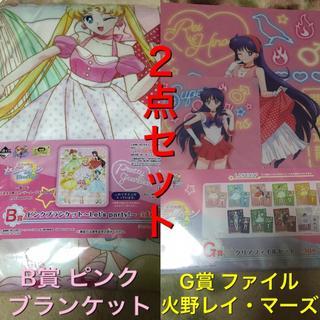 セーラームーン くじ ピンクブランケット+ファイル(マーズ)