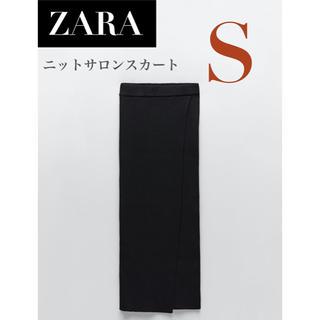 ザラ(ZARA)の【新品/未着用】 ZARA ニットサロンスカート ニットスカート タイトスカート(ロングスカート)