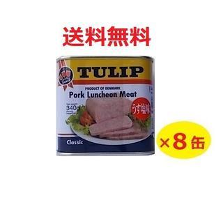 チューリップポーク 8缶
