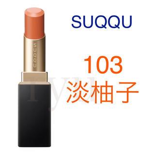 SUQQU - 新品 SUQQU バイブラントリッチリップスティック 103 淡柚子 限定