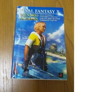 ファイナルファンタジ-10シナリオアルティマニア PlayStation 2