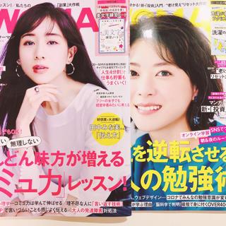 日経woman✨雑誌✨田中みな実✨上野樹里(ビジネス/経済)