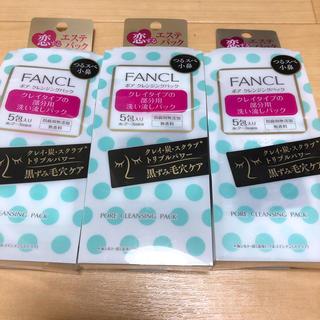 ファンケル(FANCL)のfanclポアクレンジングパック(パック/フェイスマスク)