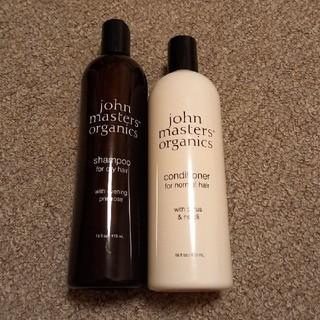 ジョンマスターオーガニック(John Masters Organics)のジョンマスターオーガニックシャンプーコンディショナーセット(ヘアケア)