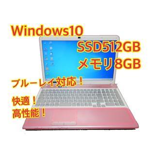 ソニー(SONY)の☆快適SONYノートパソコン win10 メモリ8GB SSD512GB(ノートPC)