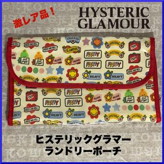ヒステリックグラマー(HYSTERIC GLAMOUR)の【激レア品!未使用新品!】ヒステリックグラマー/ ランドリーポーチ(ポーチ)
