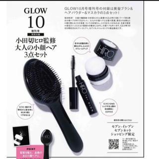 宝島社 - GLOW 10月号 増刊号付録 小顔ヘアが叶う3点セット