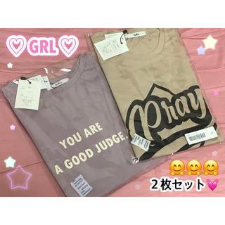 グレイル(GRL)の♡GRL♡ ベージュ*ラベンダー*カジュアル*シンプル*合わせやすい Tシャツ♩(Tシャツ(半袖/袖なし))