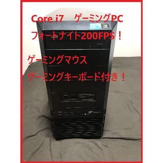 【快適プレイ】CORE i7 搭載 フォートナイト/APEX/ゲーミングPC